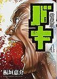 新装版バキ 4 (少年チャンピオン・コミックスエクストラ)