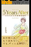 5Years After ともち大人の恋愛短編集 スマートブックス