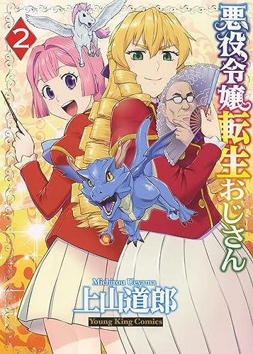 悪役令嬢転生おじさん(2) (ヤングキングコミックス) Kindle版