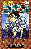 名探偵コナン(34) (少年サンデーコミックス)