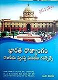 bharata rajyangam rajakeeya vyavasta mariyu governance
