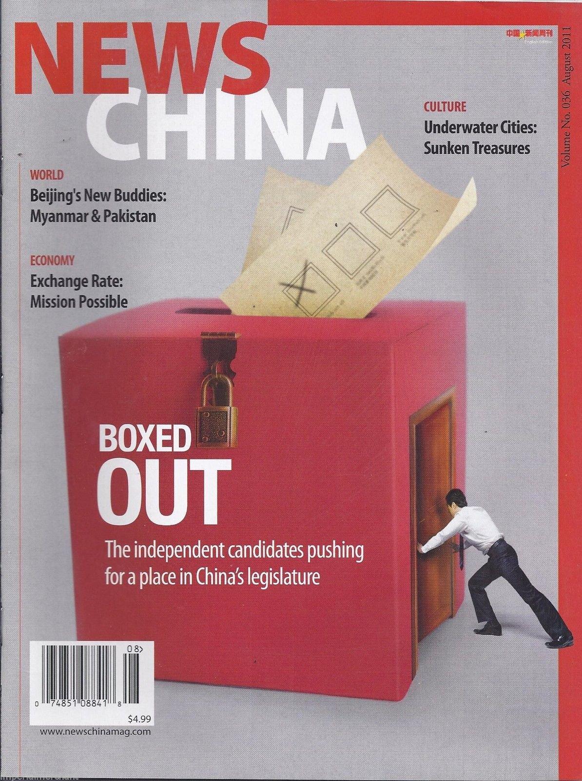 News China magazine August 2011 pdf epub