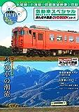 気動車スペシャル ~JR東日本編~ (みんなの鉄道DVDBOOKシリーズ) (メディアックスMOOK)