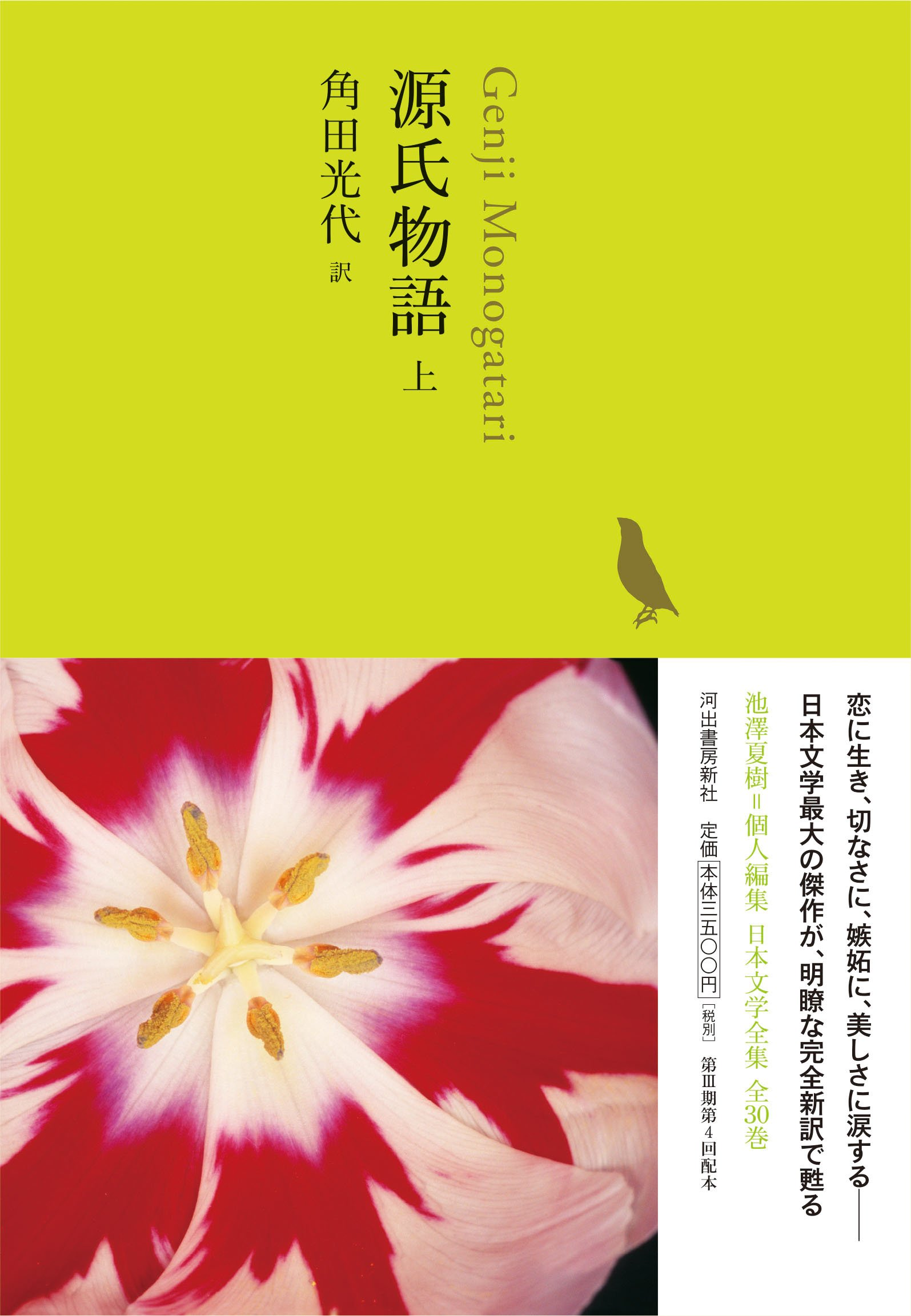 須磨の秋現代語訳