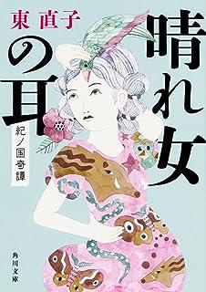 晴れ女の耳 (幽BOOKS) | 東 直子...