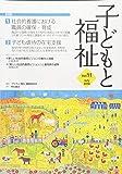 子どもと福祉 Vol.11
