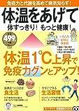 体温をあげて体すっきり! もっと健康! (TJMOOK 知恵袋BOOKS)