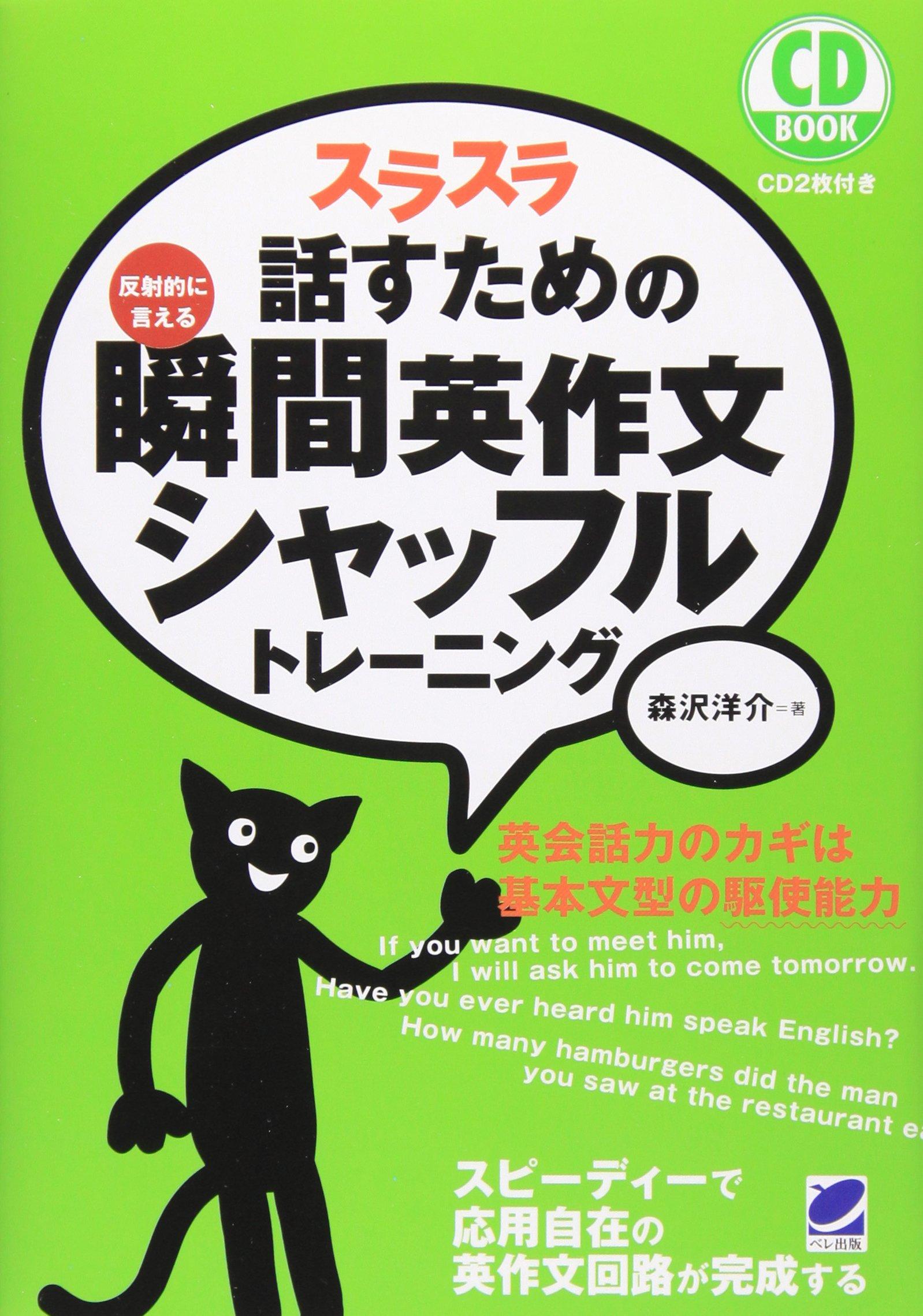 Image result for 英作文シャッフルトレーニング