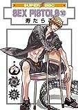 SEX PISTOLS(10) (スーパービーボーイコミックス)