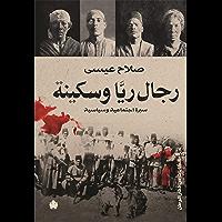 رجال ريا وسكينة: سيرة اجتماعية وسياسية (حكايات من دفتر الوطن) (Arabic Edition)