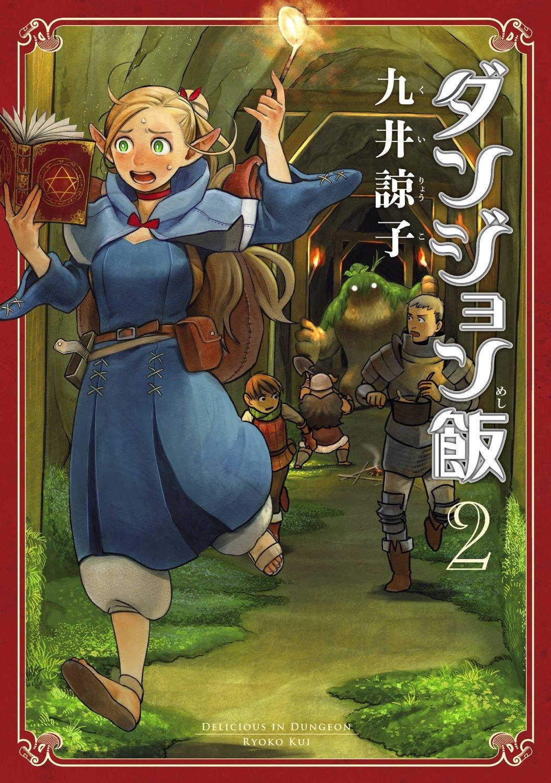 ダンジョン飯 2巻 (ビームコミックス) | 九井 諒子 |本 | 通販 | Amazon
