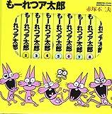 もーれつア太郎BOX 1~9(9点9冊セット) (竹書房文庫)