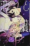 恋と心臓 2 (花とゆめCOMICS)
