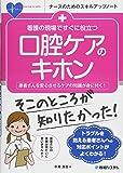 看護の現場ですぐに役立つ 口腔ケアのキホン (ナースのためのスキルアップノート)