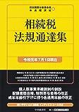 相続税法規通達集(令和元年7月1日現在)