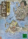 水滸伝(五) (講談社文庫)