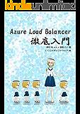 Azure Load Balancer徹底入門