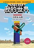 我的世界・史蒂夫冒险系列・1寻找钻石剑 (我的世界·史蒂夫冒险系列)
