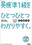 【CD付】英検準1級 を ひとつひとつわかりやすく。新試験対応版 (学研英検シリーズ)