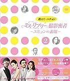 教えて、ユチョン ミス・リプリー撮影密着 ~ユヒョンの素顔~Vol.2 [DVD]