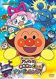 それいけ! アンパンマン おもちゃの星のナンダとルンダ [DVD]