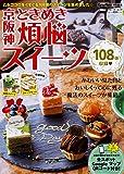 京阪神ときめき煩悩スイーツ 関西ウォーカー特別編集 ウォーカームック