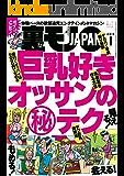 裏モノJAPAN 2016年1月号 特集★巨乳好きオッサンのマル秘テク (鉄人社)