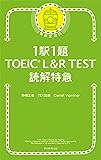 1駅1題!TOEIC L&R TEST 読解特急