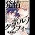 【アマゾン限定特典付き】 発情ポルノグラフィー (バーズコミックス リンクスコレクション)