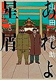 あれよ星屑 1巻 (ビームコミックス)