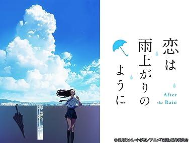 Amazon.co.jp: 恋は雨上がりのよ...