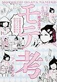 モテ考 30歳独身漫画家がマイナスから始める恋愛修業 (ハルタコミックス)