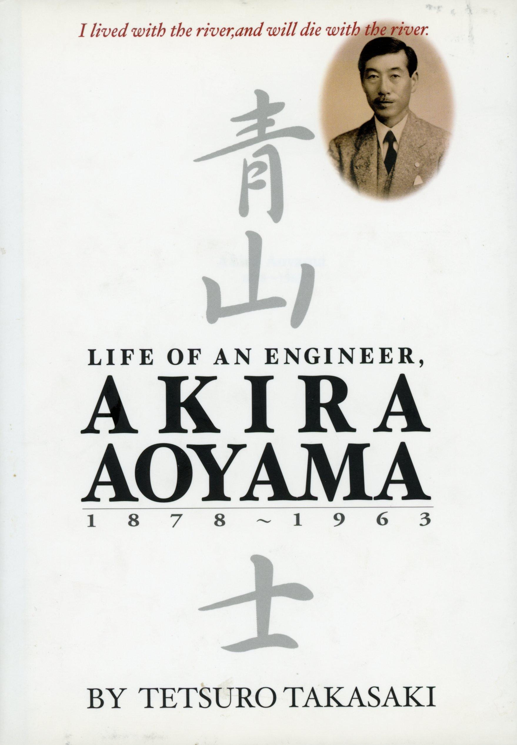 Life of An Engineer, Akira Aoyama 1878-1963, Tetsuro Takasaki.