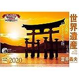 富井義夫 世界遺産 日本編 2020年 カレンダー 壁掛け SA-2 (使用サイズ594x420mm) 風景