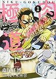 肉極道 1 (芳文社コミックス)