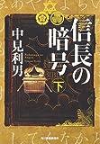 信長の暗号〈下〉 (ハルキ文庫)