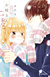 あつもりくんのお嫁さん(←未定)(4) (デザートコミックス)