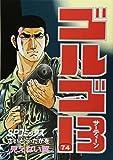 ゴルゴ13 (74) (SPコミックス)