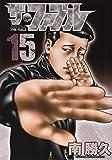 ザ・ファブル(15) (ヤンマガKCスペシャル)