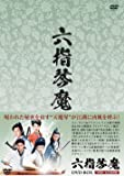 [DVD]六指琴魔 DVD-BOX