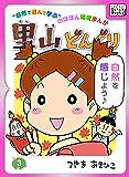 里山どんぐり 3 (impress QuickBooks)