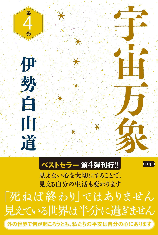 道 伊勢 ブログ 白山