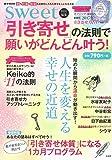 sweet特別編集 「引き寄せ」の法則で願いがどんどん叶う! (e-MOOK)