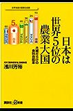 日本は世界5位の農業大国 大嘘だらけの食料自給率 (講談社+α新書)