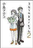 【デジタル新装版】 となりの801ちゃん (2) 【デジタル新装版】となりの801ちゃん (ぶんか社コミックス)