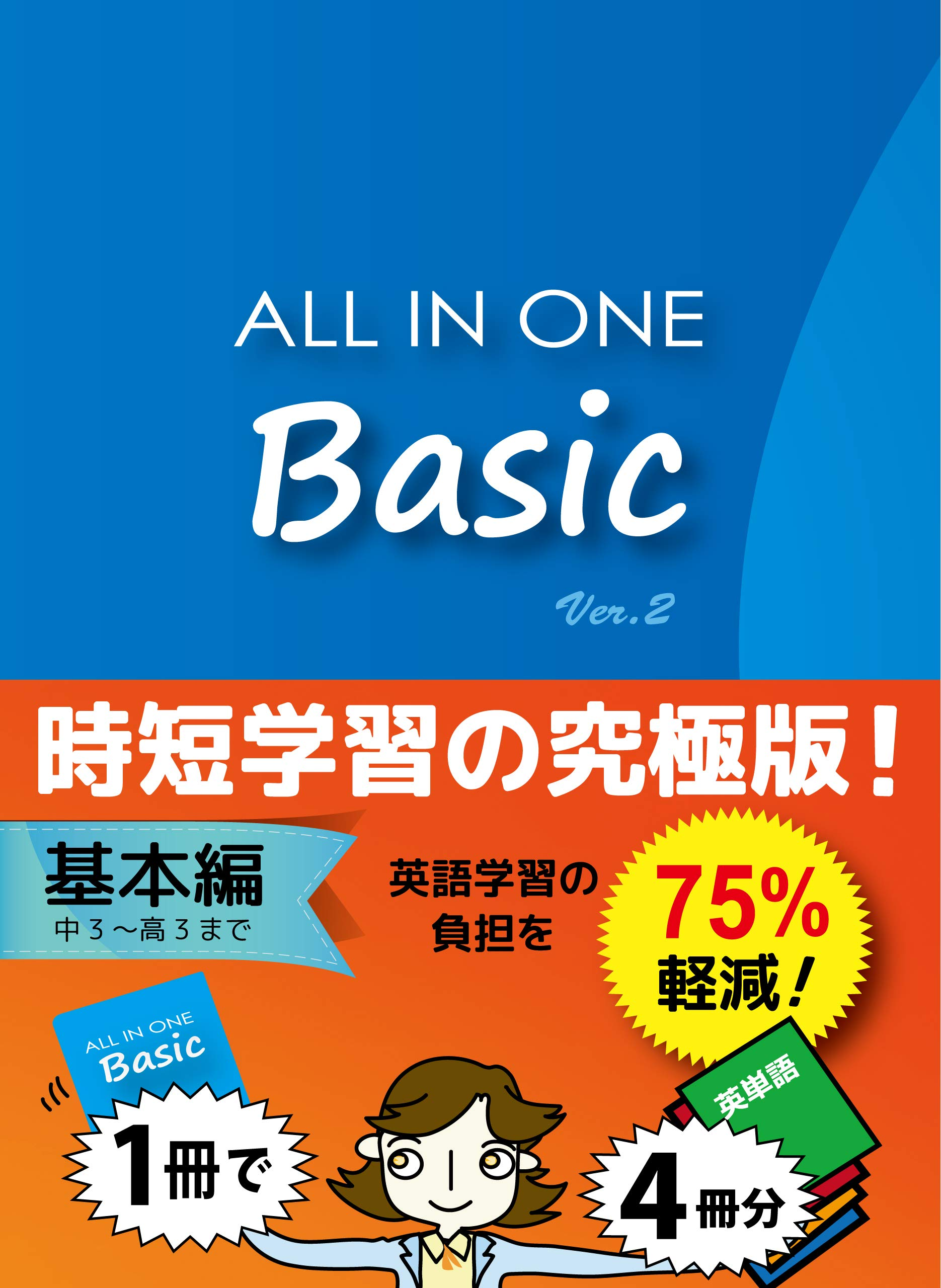 One basic in all