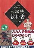 こんなに変わった! 日本史教科書