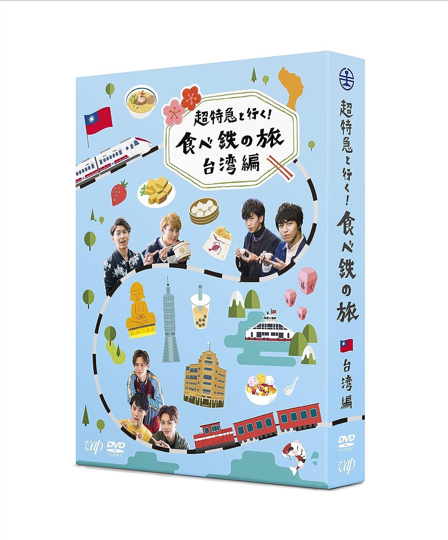 超特急と行く! 食べ鉄の旅 台湾編 DVD-BOX B06XY48PD9
