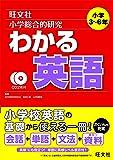 【CD2枚付き】小学総合的研究わかる英語