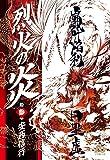 烈火の炎 13 (小学館文庫 あJ 13)